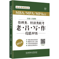 老吕专硕系列 2018MBA/MPA/MPAcc 管理类、经济类联考 老吕写作母题50练