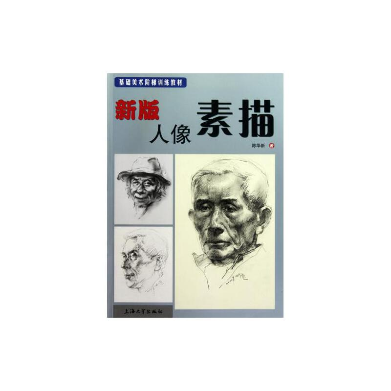 新版人像素描基础美术阶梯训练教材 陈华新 正版书籍 艺术