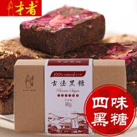 【买1送1 送同款】才者黑糖4种口味 传统古法手工熬制 云南土红糖古法老黑糖