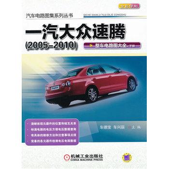 一汽大众速腾(2005-2010)整车电路图