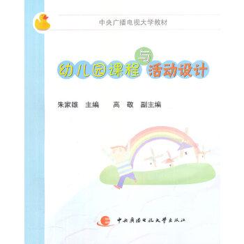 《幼儿园课程与活动设计》(朱家雄.)【简介