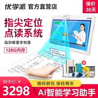 【买一送六】优学派U32学生平板电脑学习机家教机小学初中高中课本同步点读机