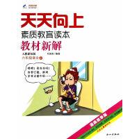 教材新解--素质教育读本天天向上(六年级语文上)