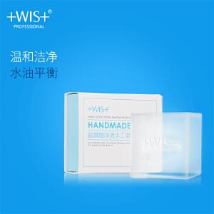 【买二送一】WIS氨基酸净透皂120g 天然手工皂 祛痘保湿滋润清洁洗面奶洁面皂