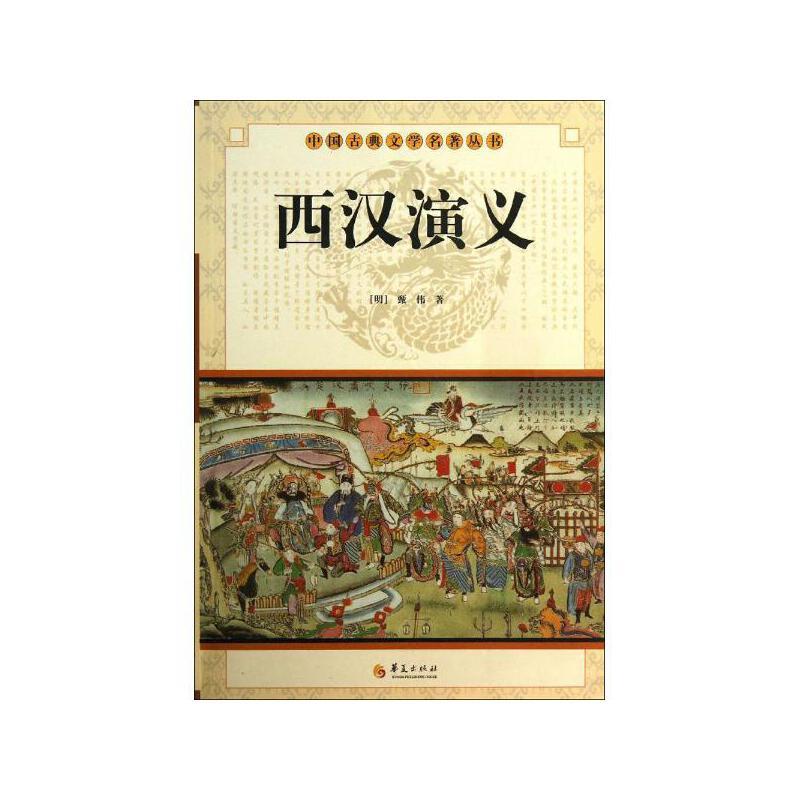 西汉演义 (明...