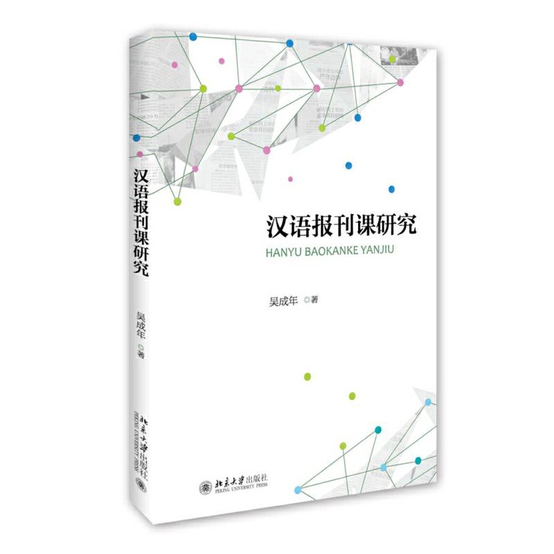 汉语报刊课研究