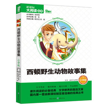 《西顿野生动物故事集(小学版)/新课标大阅读丛书》