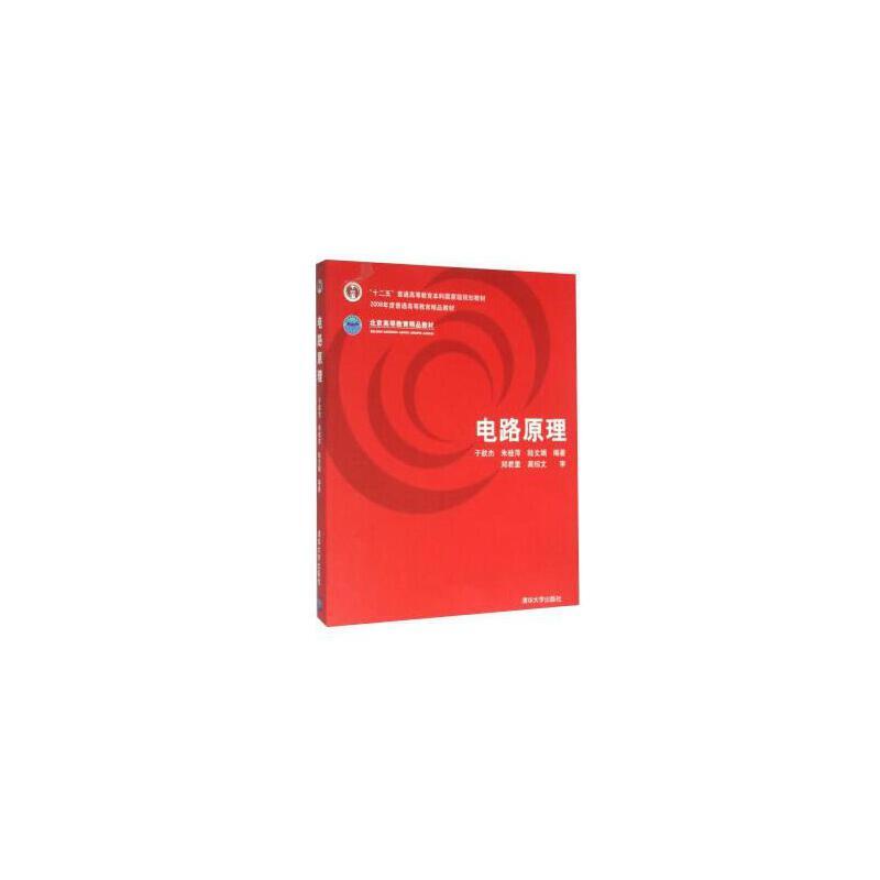 电路原理 于歆杰,朱桂萍,陆文娟 302146773
