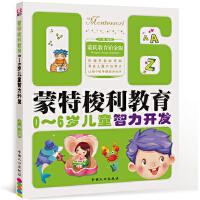 0-6岁儿童智力开发-蒙特梭利教育