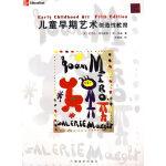 儿童早期艺术创作性教育