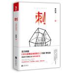 刺(李尚龙2018全新作品)