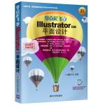 零点起飞学Illustrator CS6平面设计(配光盘)(零点起飞)