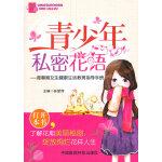 青少年私密花语——青春期女生健康生活教育指导手册