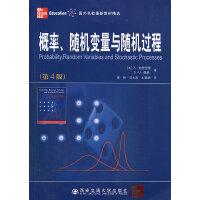 概率、随机变量与随机过程(第4版)(国外名校最新教材精选)