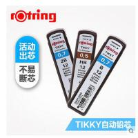 德国Rotring红环自动铅笔铅芯0.5mm/0.7mm金属活动铅笔高品质替芯