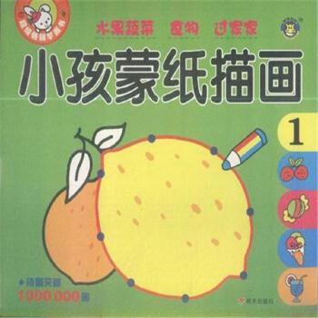 水果蔬菜 食物 过家家-小孩蒙纸描画-1