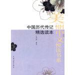 中国历代传记精选读本