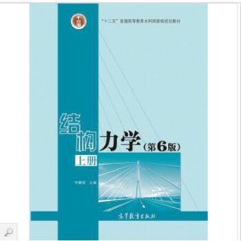 结构力学:上册(第5版) 李廉锟 9787040292008