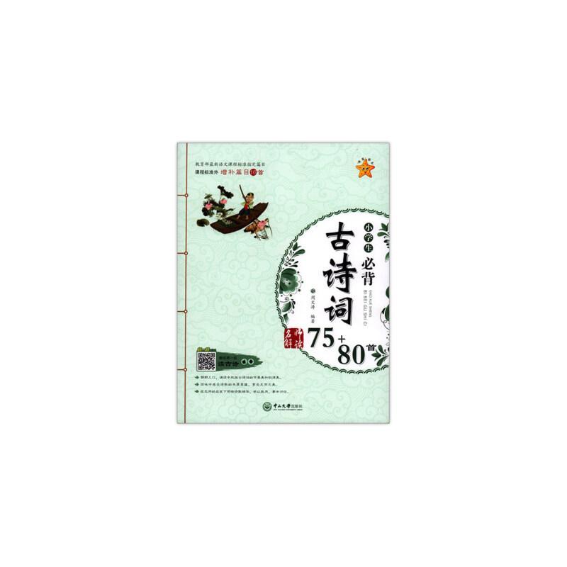 《小学生必备古诗词7580首散文解读跟名师一适合名师小学生的图片