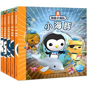 海底小纵队探险记书6-10 海马传说 同名热播动画 少儿童海洋动物科普