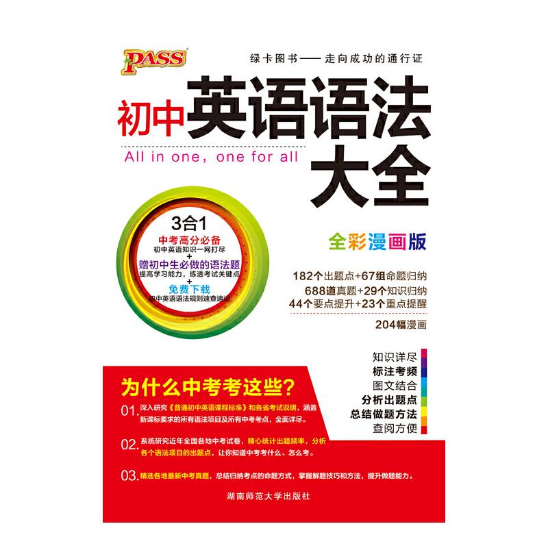 《14版pass初中英语语法大全》(牛胜玉.)【简介