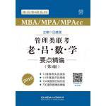 2018MBA/MPA/MPAcc管理类联考 老吕数学要点精编 第3版 吕建刚