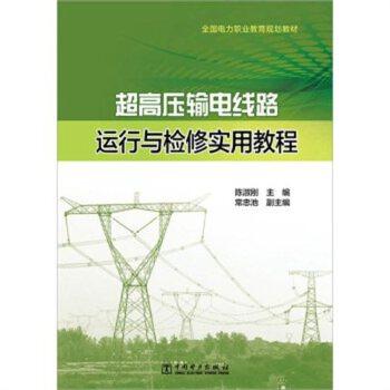 《超高压输电线路运行与检修实用教程》陈淑刚