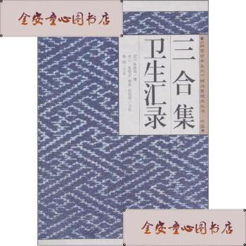 【旧书二手书9成新】三合集卫生汇录/(明)张继科撰海南出版社