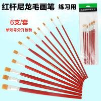 上海红杆油画笔颜料套装画笔 尼龙水彩笔/ 水粉笔 纺织画笔|丙烯画笔|水彩画笔 6支套装