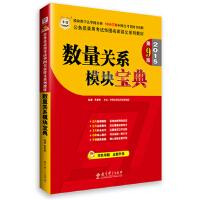 华图・2015公务员录用考试华图名家讲义系列教材:数量关系模块宝典(第9版) I6
