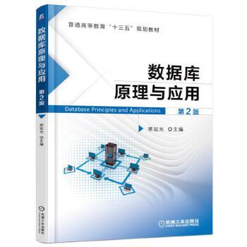 数据库原理与应用