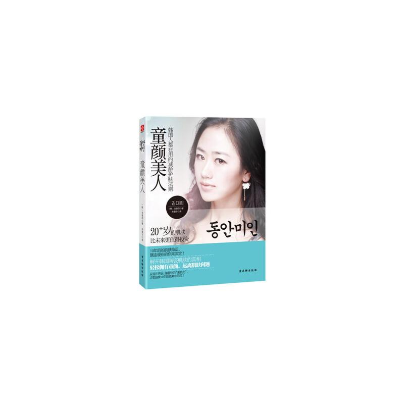 《童颜美人:韩国人都在用的减龄护肤法则