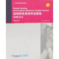 大学英语拓展课程系列:流畅商务英语听说教程破解迷局 教师用书