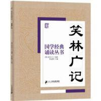 国学经典诵读丛书:笑林广记