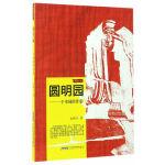 金铁木作品系列・圆明园:一个帝国的背影