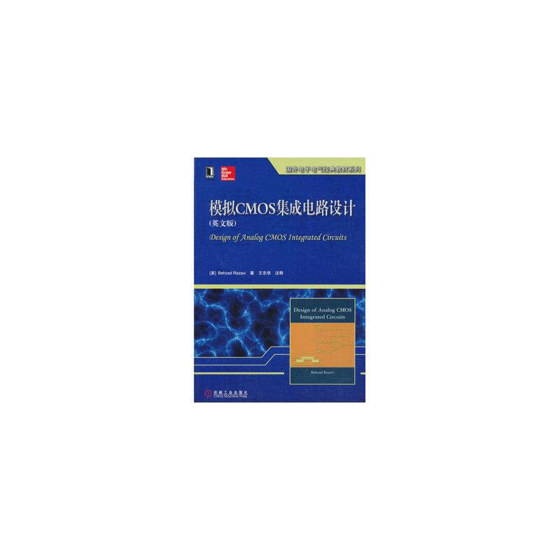 《模拟cmos集成电路设计(英文版)