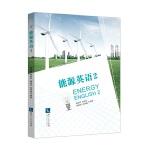 能源英语 2——Energy English 2