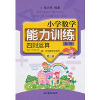 小学数学能力训练系列 四则运算 第三册