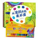 从涂鸦开始美术课套装(含2本书和欧洲知名品牌Playcolor12色画笔)