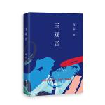 玉观音(海岩创作三十周年纪念版,再现残酷爱情文学经典! )