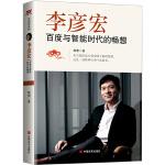 李彦宏:百度与智能时代的畅想