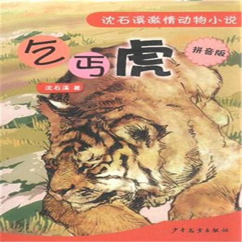 《乞丐虎-沈石溪激情动物小说-拼音版》沈石溪