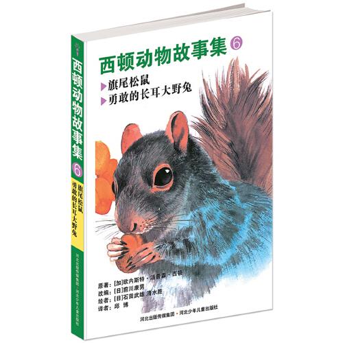 《西顿动物故事集(8册)》(西顿