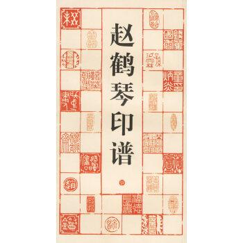 赵鹤琴印谱