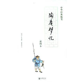 陶庵梦忆――中华经典随笔