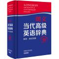 朗文当代高级英语辞典(英英.英汉双解)(第五版)