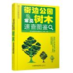 街边公园常见树木速查图鉴(汉竹)