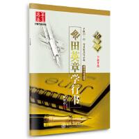 华夏万卷字帖・(名师堂)跟田英章学行书(全新升级)