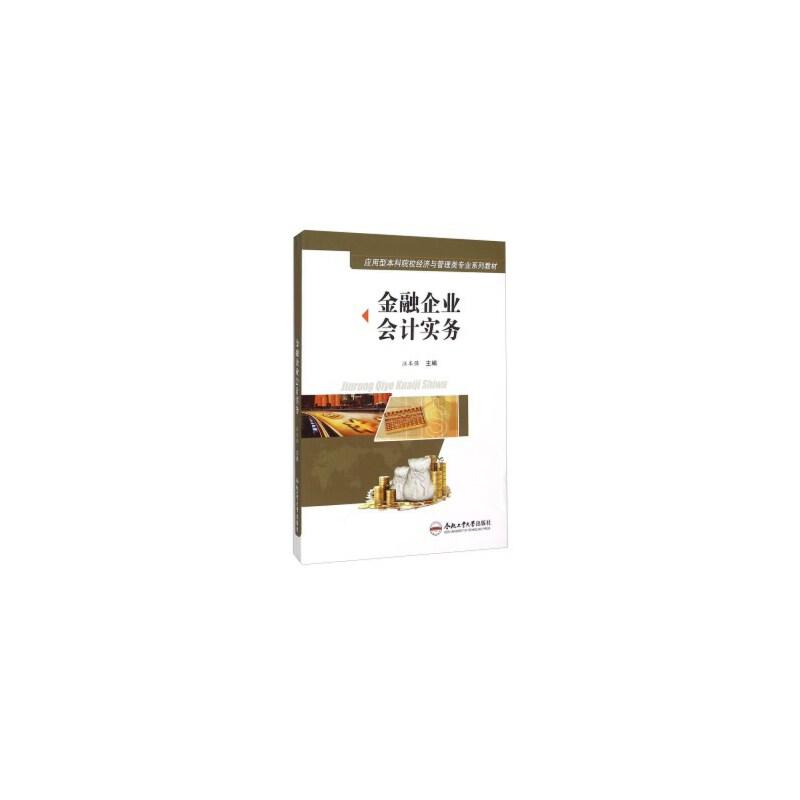 【金融企业会计实务图片】高清图_外观图_细