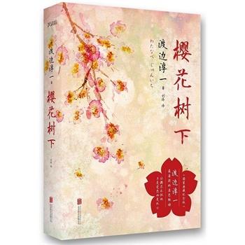 《樱花树下 渡边淳一 9787550248304》渡边淳一